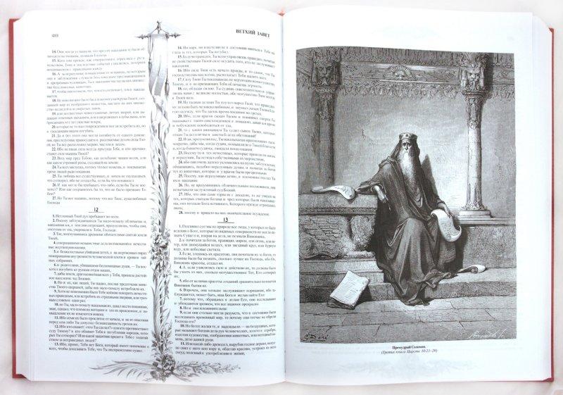 Иллюстрация 1 из 32 для Библия. Книги Священного Писания Ветхого и Нового Завета с иллюстрациями Гюстава Доре | Лабиринт - книги. Источник: Лабиринт