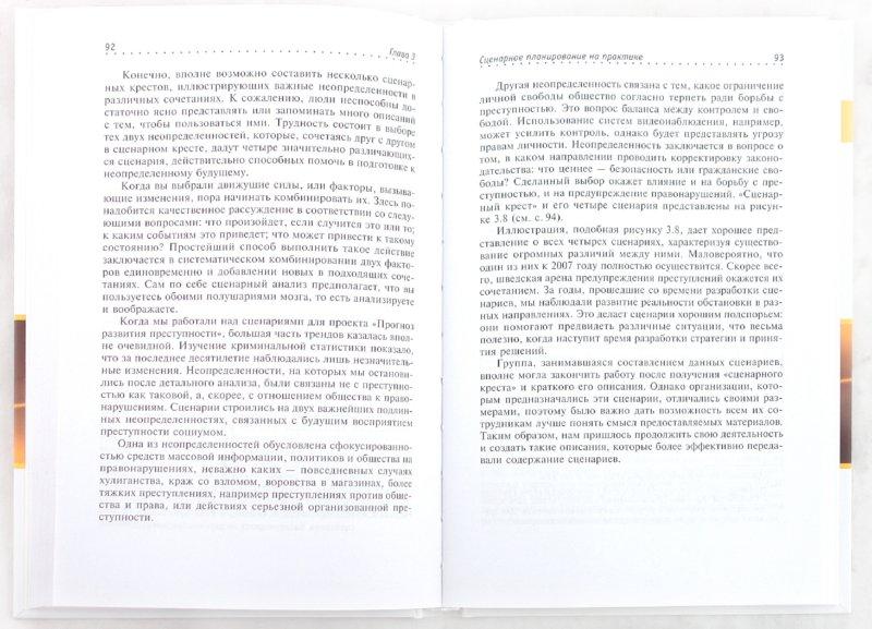 Иллюстрация 1 из 7 для Сценарное планирование. Связь между будущим и стратегией - Линдгрен, Бандхольд | Лабиринт - книги. Источник: Лабиринт