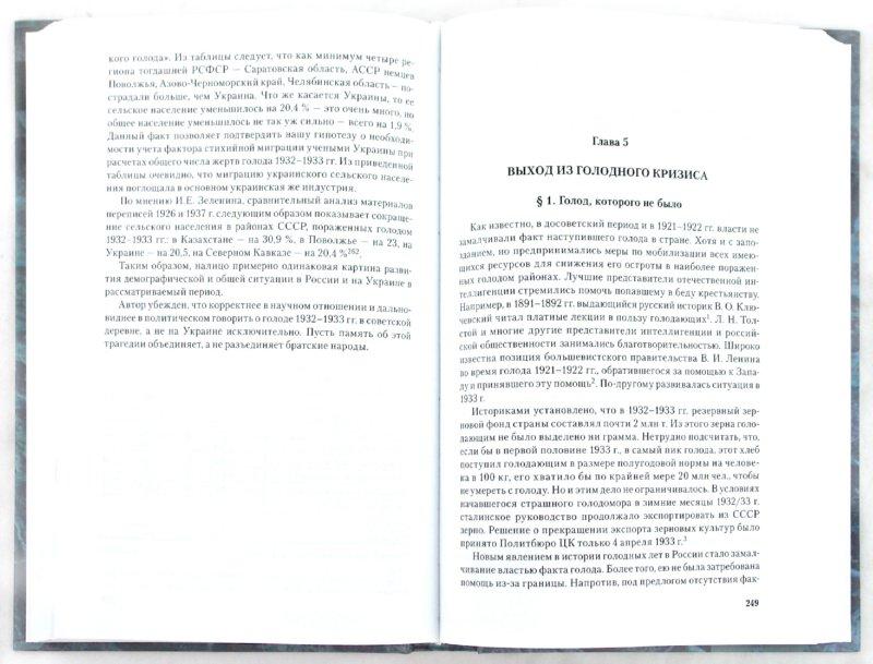 Иллюстрация 1 из 23 для Голод 1932-1933 годов: трагедия российской деревни - Виктор Кондрашин | Лабиринт - книги. Источник: Лабиринт