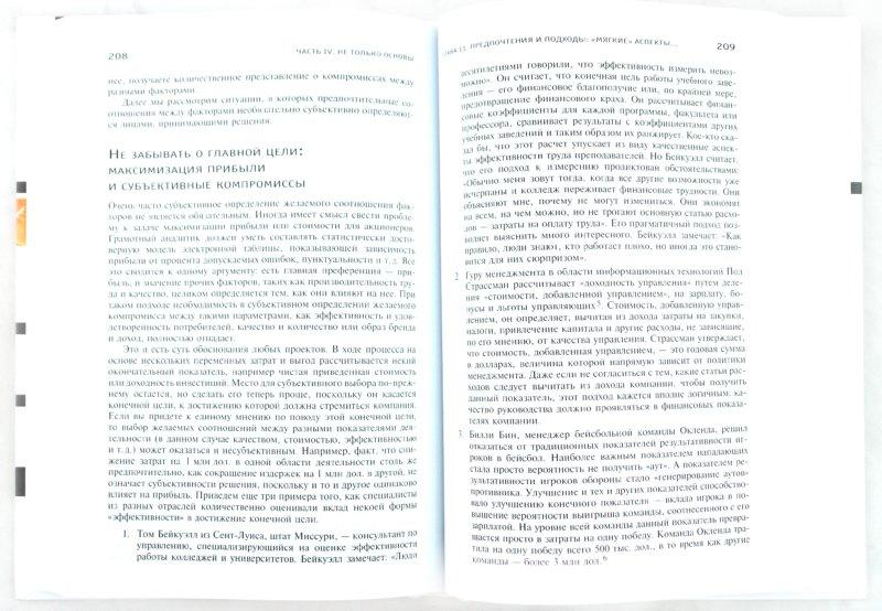 Иллюстрация 1 из 6 для Как измерить все, что угодно. Оценка стоимости нематериального в бизнесе - Дуглас Хаббард | Лабиринт - книги. Источник: Лабиринт
