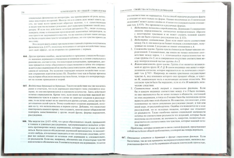 Иллюстрация 1 из 12 для Компендиум по общей социологии - Вильфредо Парето | Лабиринт - книги. Источник: Лабиринт