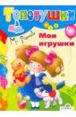 Яснов Михаил Давидович Мои игрушки