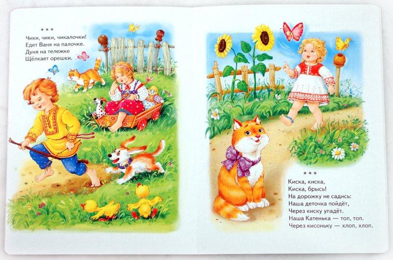 Иллюстрация 1 из 12 для Пошел котик во лесок | Лабиринт - книги. Источник: Лабиринт