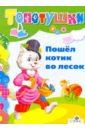 Пошел котик во лесок лебидько в ред пошел котик на торжок русские народные песенки и потешки