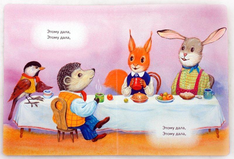 Иллюстрация 1 из 2 для Сорока-белобока | Лабиринт - книги. Источник: Лабиринт