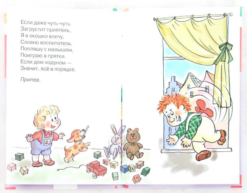 Иллюстрация 1 из 31 для Детские песенки   Лабиринт - книги. Источник: Лабиринт