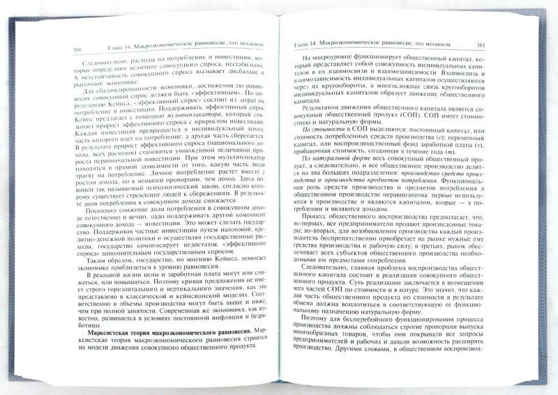 Иллюстрация 1 из 13 для Экономическая теория - Сажина, Чибриков | Лабиринт - книги. Источник: Лабиринт