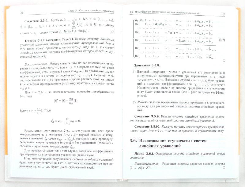 Иллюстрация 1 из 11 для Начала алгебры ч1 - Михалев, Михалев | Лабиринт - книги. Источник: Лабиринт
