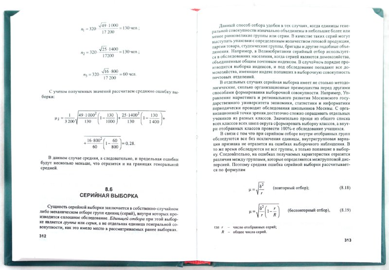 Шмойлова решебник по онлайн статистике