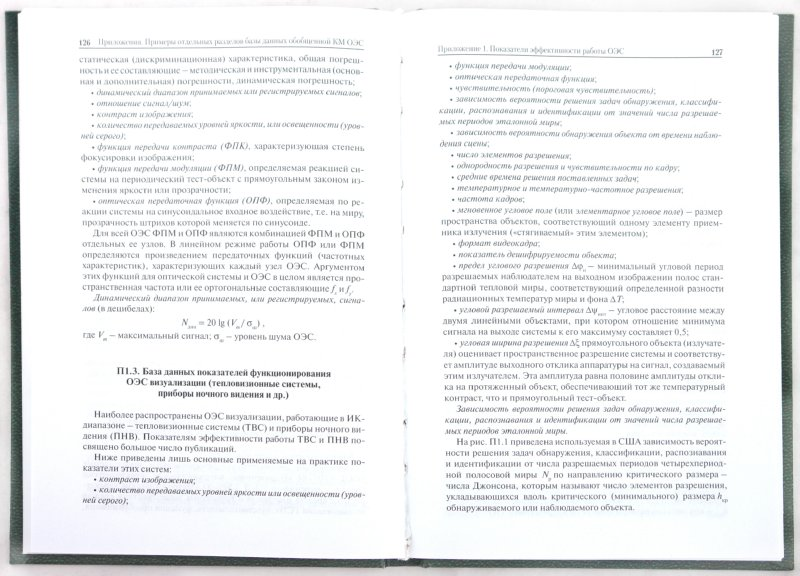 Иллюстрация 1 из 51 для Компьютерное моделирование оптико-электронных систем первичной обработки информации - Ирина Торшина | Лабиринт - книги. Источник: Лабиринт