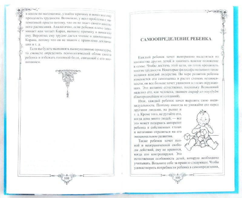 Иллюстрация 1 из 19 для Идеальная мать - Зарипов, ал-Карнаки | Лабиринт - книги. Источник: Лабиринт