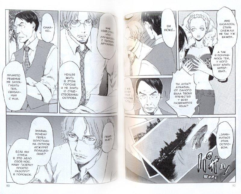 Иллюстрация 1 из 22 для Drug-on. Кровь дракона. Книга 1 - Мисаки Сайто | Лабиринт - книги. Источник: Лабиринт