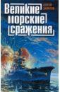 Данилов Сергей Юльевич Великие морские сражения
