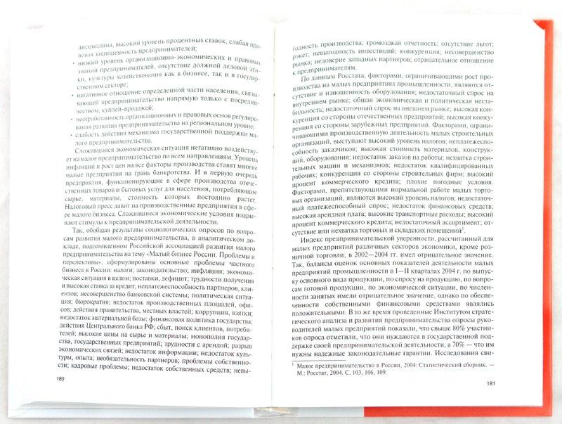 Иллюстрация 1 из 16 для Предпринимательство. Учебник - Михаил Лапуста | Лабиринт - книги. Источник: Лабиринт