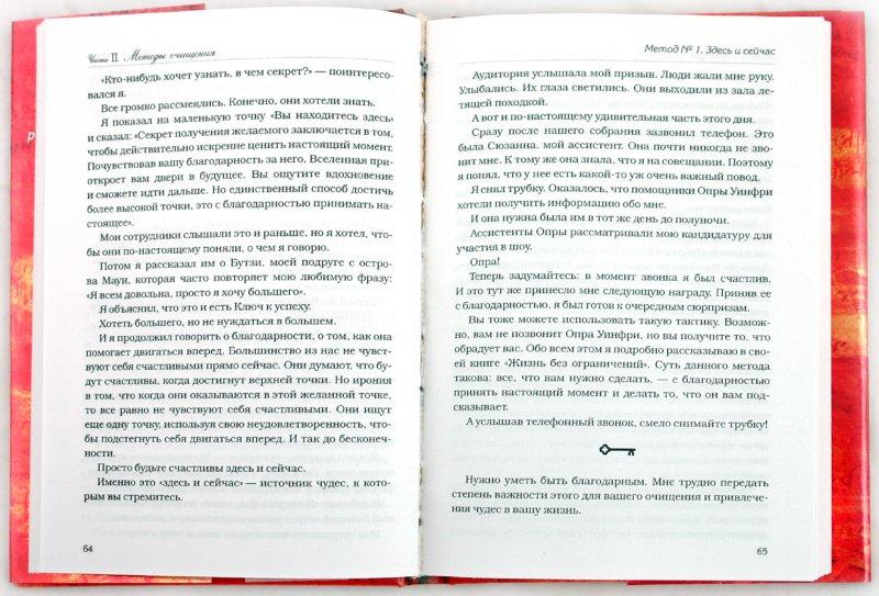 Иллюстрация 1 из 10 для Ключ: поверни его - и откроешь тайну притяжения - Джо Витале | Лабиринт - книги. Источник: Лабиринт