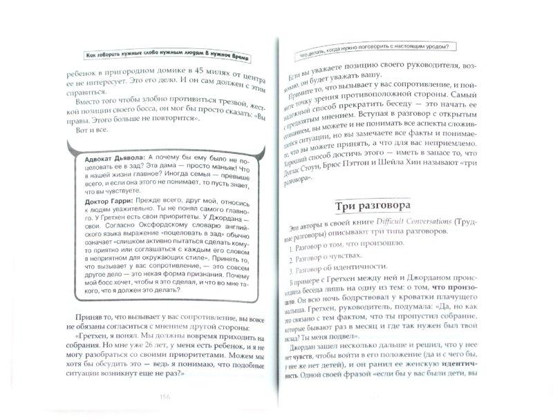 Иллюстрация 1 из 11 для Как говорить нужные слова нужным людям в нужное время - Гарри Сигал   Лабиринт - книги. Источник: Лабиринт