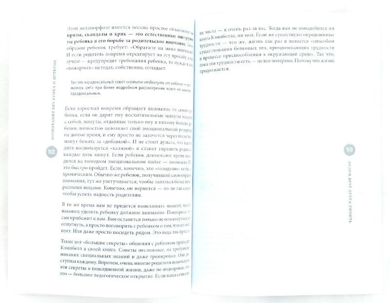 Иллюстрация 1 из 11 для Воспитание без крика и истерик. Простые решения сложных проблем - Леонид Сурженко | Лабиринт - книги. Источник: Лабиринт