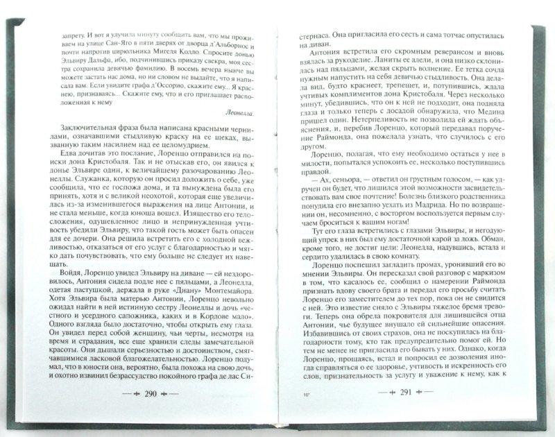 Иллюстрация 1 из 19 для Готический роман - Уолпол, Пикок, Льюис | Лабиринт - книги. Источник: Лабиринт