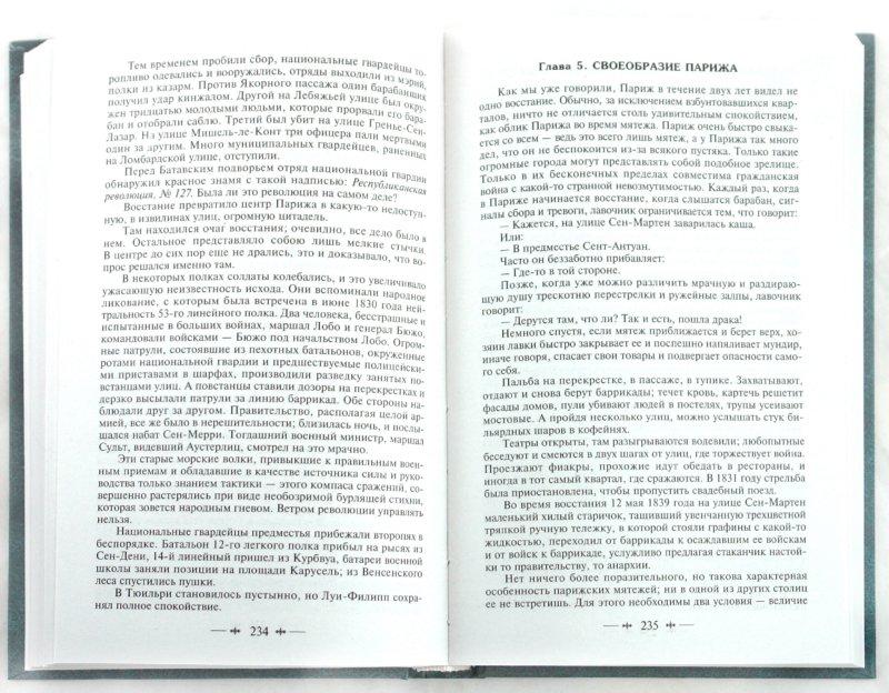 Иллюстрация 1 из 38 для Отверженные. В 2-х томах. Том 2 - Виктор Гюго | Лабиринт - книги. Источник: Лабиринт