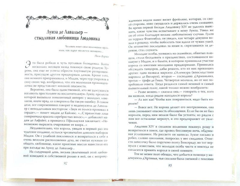 Иллюстрация 1 из 13 для Версаль на двоих: [книга о галантной любви Короля-Солнце и прекрасных дамах Версаля] - Ги Бретон | Лабиринт - книги. Источник: Лабиринт