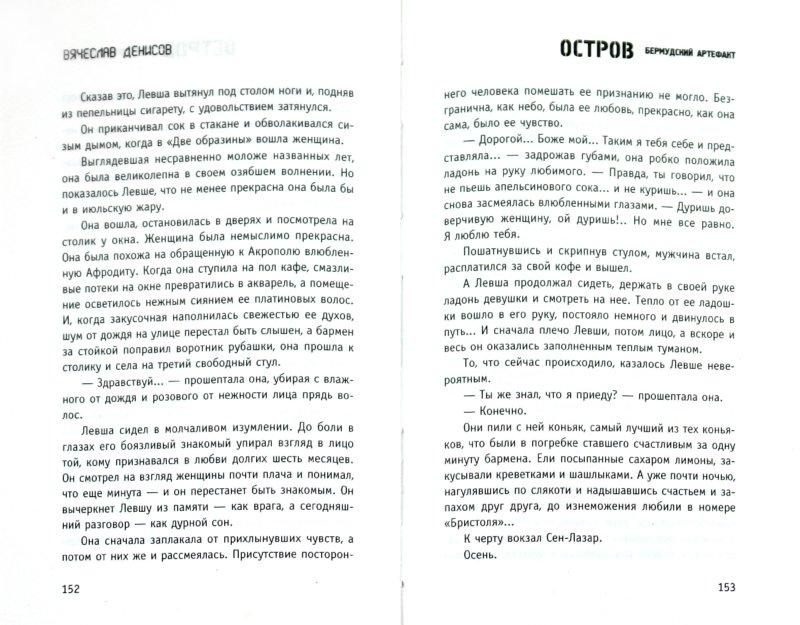 Иллюстрация 1 из 10 для Бермудский артефакт - Вячеслав Денисов | Лабиринт - книги. Источник: Лабиринт