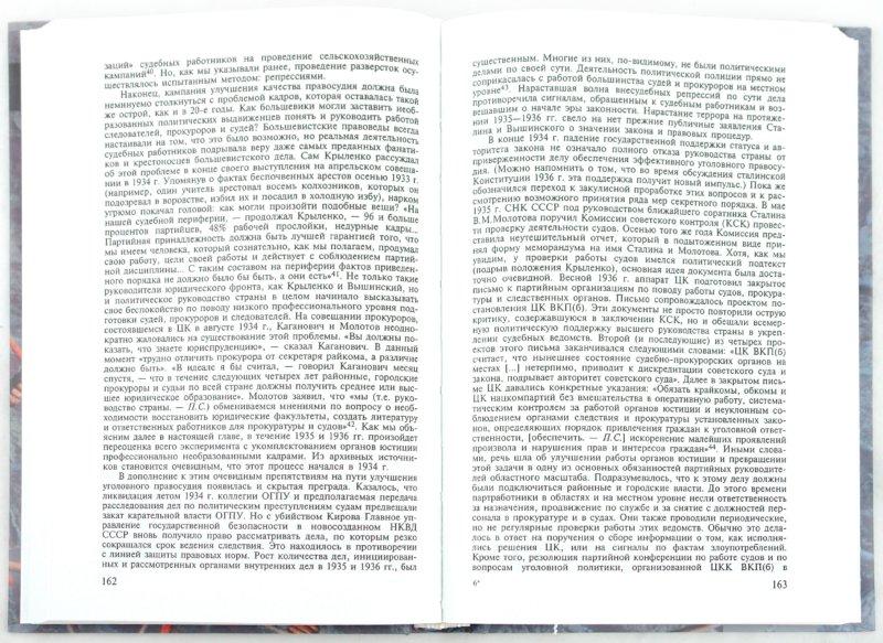 Иллюстрация 1 из 12 для Советская юстиция при Сталине - Питер Соломон | Лабиринт - книги. Источник: Лабиринт