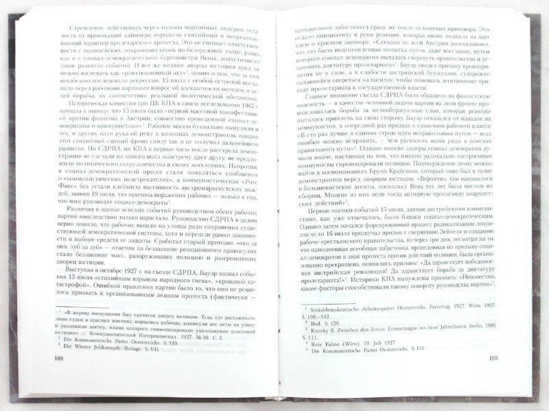 Иллюстрация 1 из 7 для Коминтерн: идеи, решения, судьбы - Александр Ватлин | Лабиринт - книги. Источник: Лабиринт