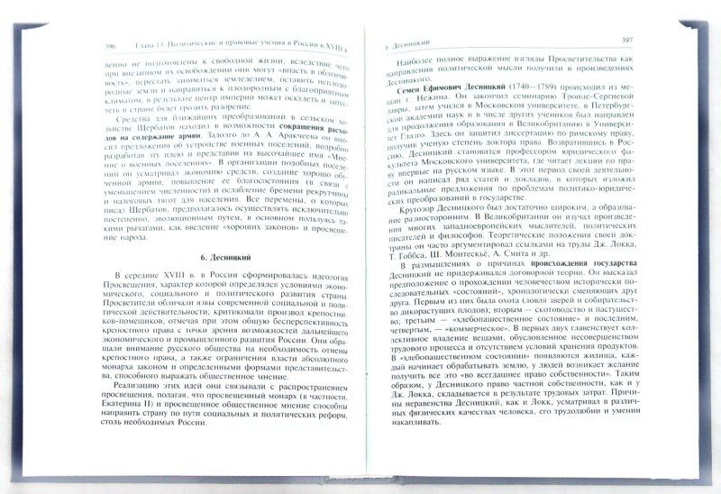 Иллюстрация 1 из 4 для История политических и правовых учений. Учебник. - Владик Нерсерсянц | Лабиринт - книги. Источник: Лабиринт