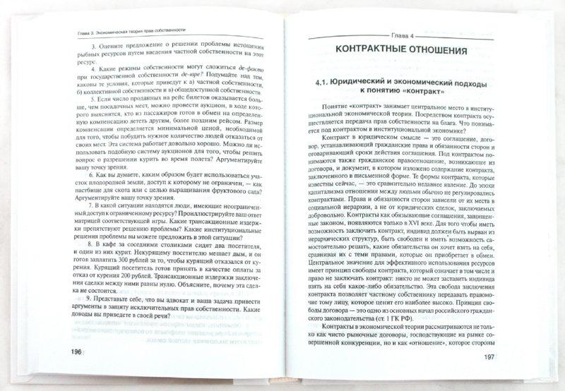 Иллюстрация 1 из 9 для Институционная экономика - Марина Одинцова | Лабиринт - книги. Источник: Лабиринт