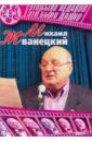 Обложка Михаил Жванецкий (DVD)