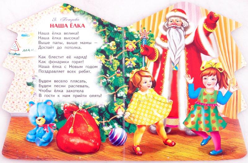 Иллюстрация 1 из 9 для С Новым годом! - Григорьева, Олексяк, Петрова, Яковлев | Лабиринт - книги. Источник: Лабиринт
