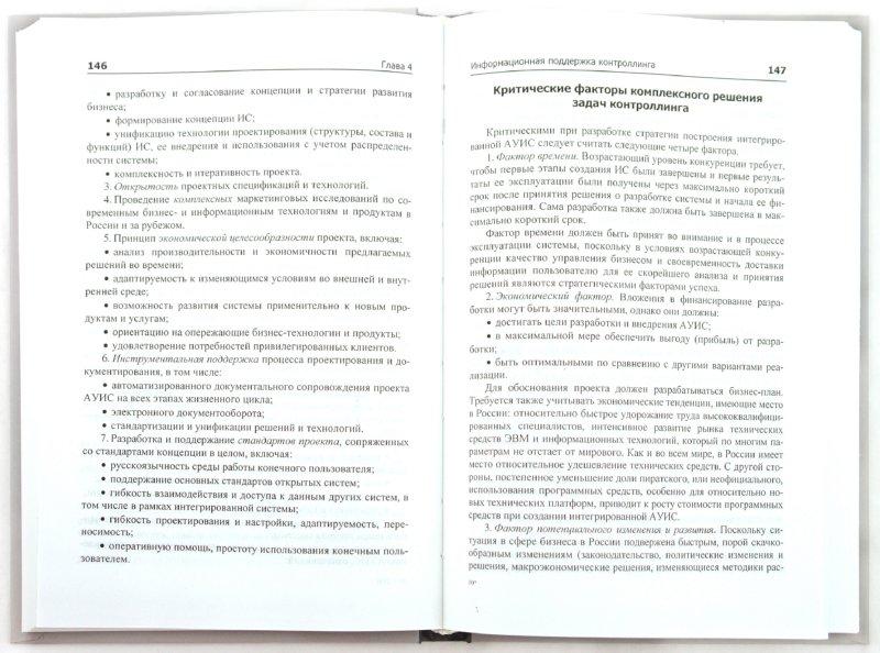 Иллюстрация 1 из 9 для Контроллинг.  Учебник - Карминский, Фалько, Жевага, Иванова | Лабиринт - книги. Источник: Лабиринт