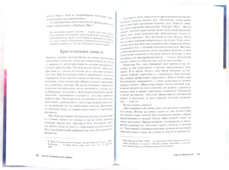 Иллюстрация 1 из 47 для Преображение. Потенциал человека и горизонты будущего - Сенге, Шармер, Флауэрз, Яворски | Лабиринт - книги. Источник: Лабиринт