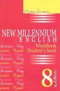 Английский язык. New Millennium English. 8 класс. Решебник