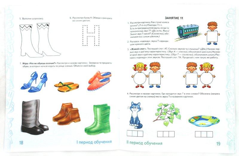 Иллюстрация 1 из 20 для Говорим правильно в 5-6 лет. Альбом 1 упражнений по обучению грамоте детей старшей логогруппы - Оксана Гомзяк | Лабиринт - книги. Источник: Лабиринт
