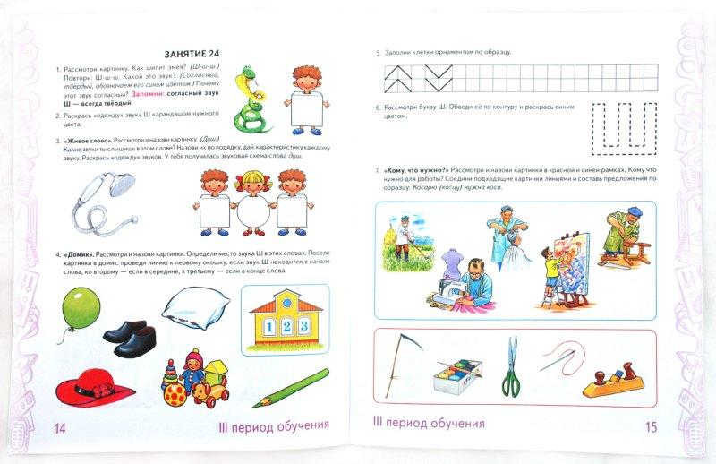 Иллюстрация 1 из 15 для Говорим правильно в 5-6 лет. Альбом 2 упражнений по обучению грамоте детей старшей логогруппы - Оксана Гомзяк | Лабиринт - книги. Источник: Лабиринт
