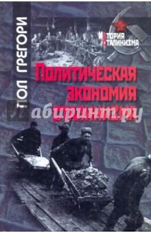 Обложка книги Политическая экономия сталинизма, Грегори Пол