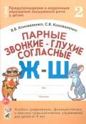 Парные звонкие - глухие согласные Ж-Ш. Альбом упражнений для детей 6-9 лет