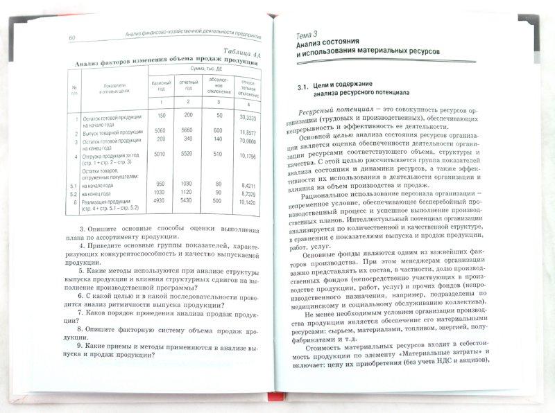 Иллюстрация 1 из 8 для Анализ финансово-хозяйственной деятельности предприятия - Мельник, Герасимова | Лабиринт - книги. Источник: Лабиринт