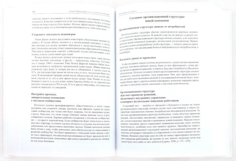 Иллюстрация 1 из 16 для Слияния, поглощение и другие способы реструктуризации компании - Доналд Депамфилис | Лабиринт - книги. Источник: Лабиринт