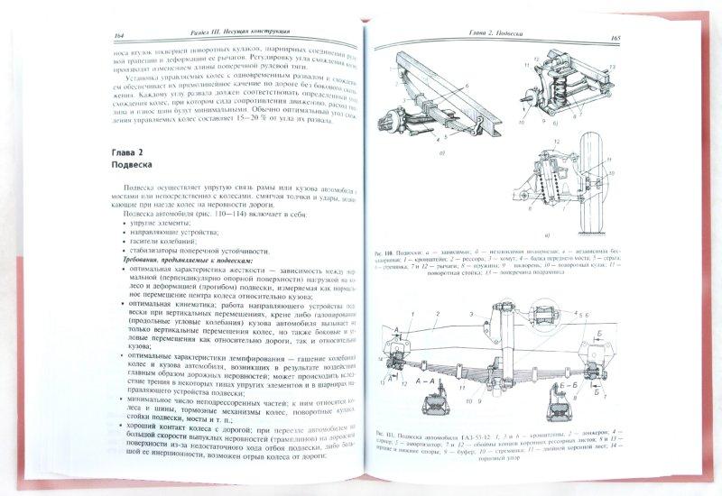 Иллюстрация 1 из 29 для Устройство автомобиля - Виктор Передерий | Лабиринт - книги. Источник: Лабиринт