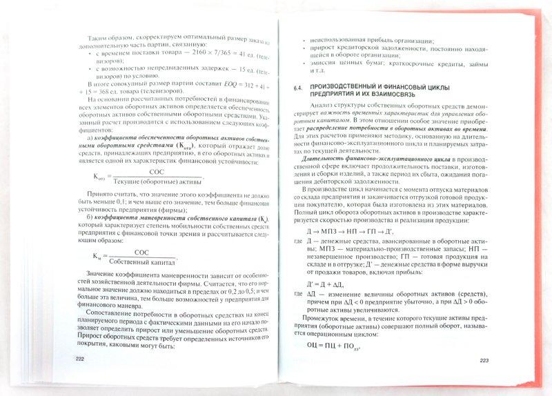 Иллюстрация 1 из 24 для Финансы и кредит: Учебник - Трошин, Мазурина, Фомкина | Лабиринт - книги. Источник: Лабиринт