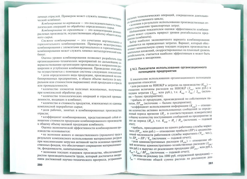 Иллюстрация 1 из 21 для Экономика, организация и управление предприятием - Николай Зайцев   Лабиринт - книги. Источник: Лабиринт