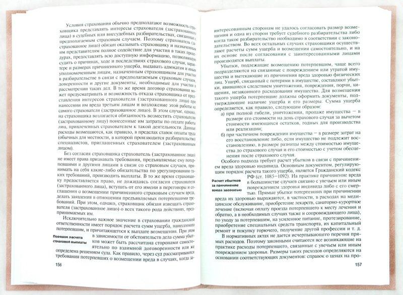 Иллюстрация 1 из 10 для Страхование: Учебное пособие - Сплетухов, Дюжиков | Лабиринт - книги. Источник: Лабиринт