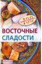 Федотова Ирина Николаевна Восточные сладости