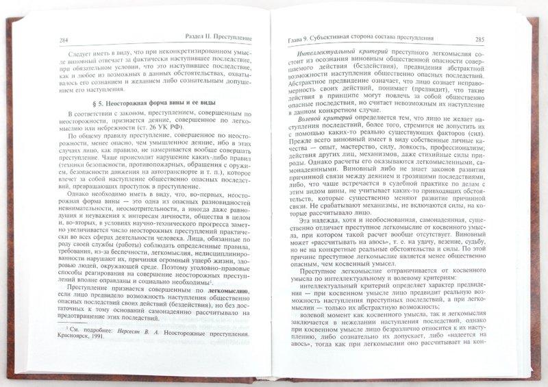 Иллюстрация 1 из 9 для Уголовное право. Общая часть | Лабиринт - книги. Источник: Лабиринт