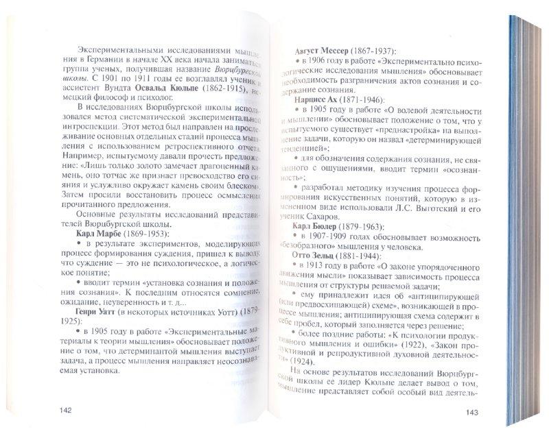 Иллюстрация 1 из 16 для История психологии: идеи, концепции, направления - Ринат Абдурахманов | Лабиринт - книги. Источник: Лабиринт