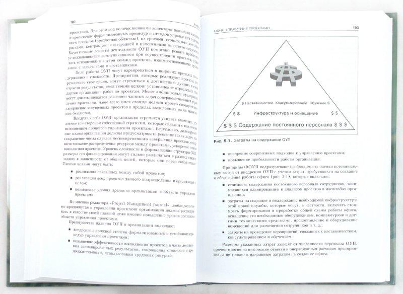 Иллюстрация 1 из 10 для Финансово-ориентированное управление проектами - Томас Каппелс | Лабиринт - книги. Источник: Лабиринт