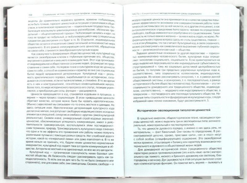 Иллюстрация 1 из 8 для Социальное: истоки, структурные профили, современные вызовы | Лабиринт - книги. Источник: Лабиринт