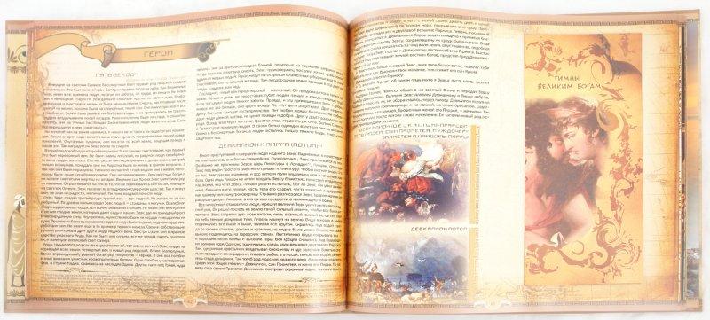 Иллюстрация 1 из 16 для Легенды и мифы Древней Греции (в футляре). Концептуальное подарочное издание - Николай Кун | Лабиринт - книги. Источник: Лабиринт